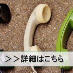 08001000762【エコサポート】からの電話は、どんな用件?!