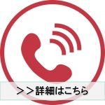 08001002031【エコサポート】からの電話は、どんな用件?!